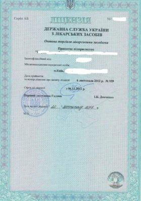 licenzija-na-opt-torhovly